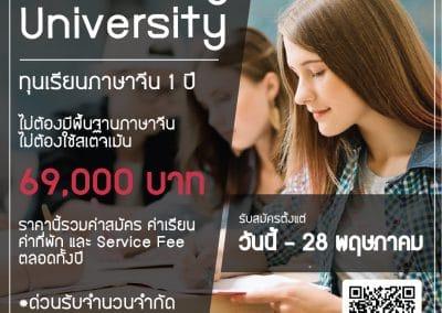 2-2019 GETCN - ทุนเรียนภาษาจีน-0919-02